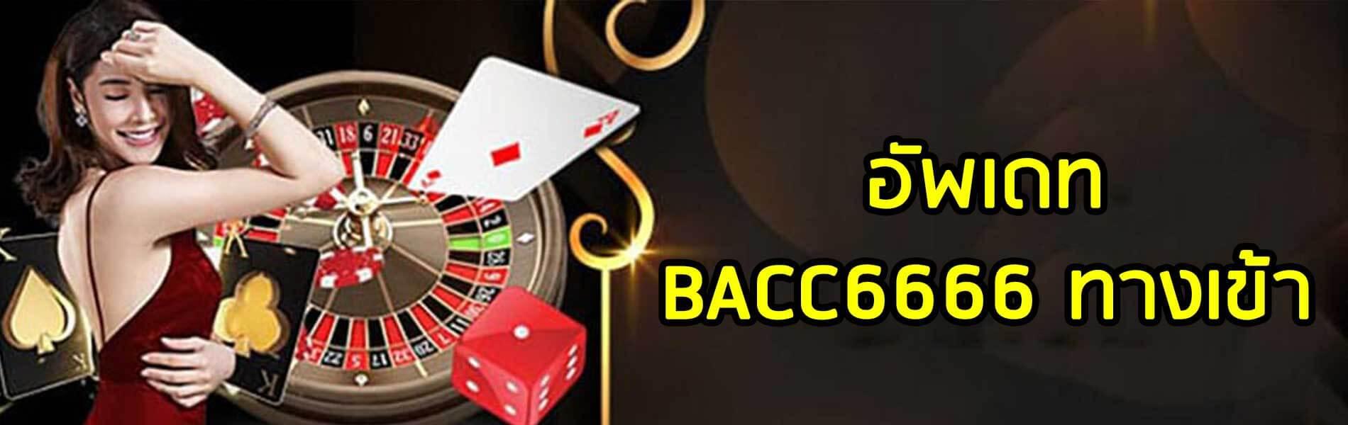อัพเดท BACC6666 ทางเข้า