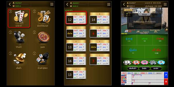 เกมที่น่าสนใจใน Bacc6666
