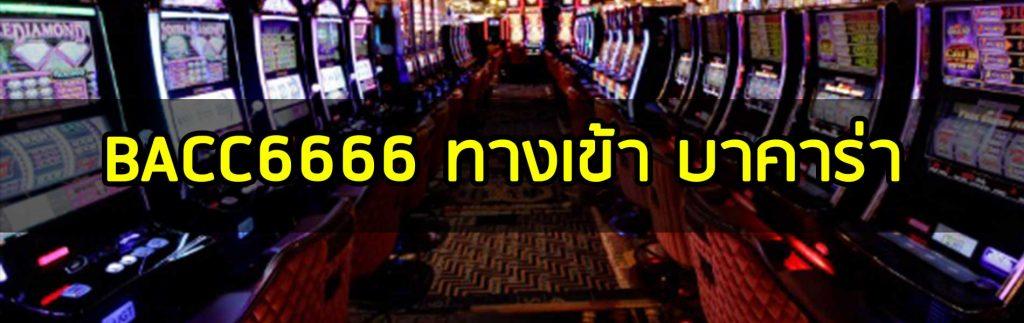 BACC6666 ทางเข้า บาคาร่า