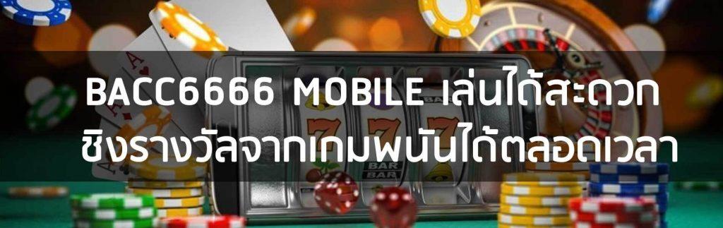 BACC6666 MOBILE เล่นได้สะดวก ชิงรางวัลจากเกมพนันได้ตลอดเวลา